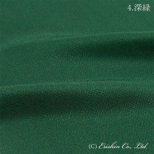 帯揚げ 深緑