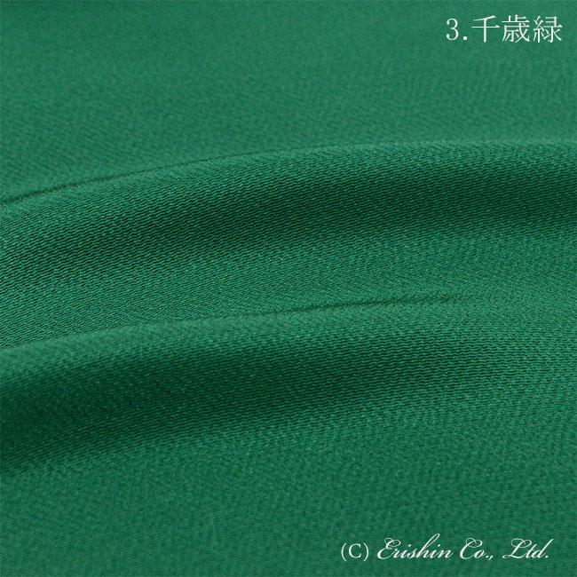 帯揚げ 千歳緑