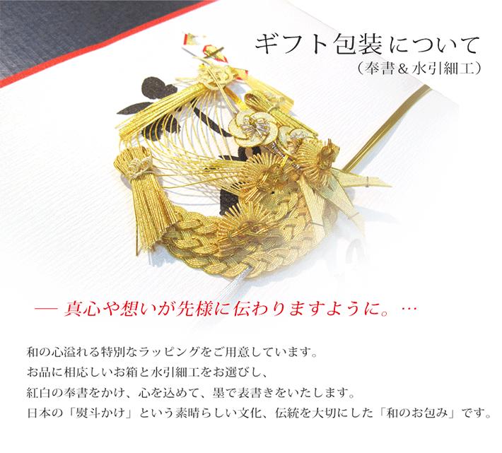 「ギフト包装について」 -真心や想いが先様に伝わりますように。… 和の心溢れる特別なラッピングをご用意しています。お品に相応しいお箱と水引細工をお選びし、紅白の奉書をかけ、心を込めて、墨で表書きをいたします。日本の「熨斗かけ」という素晴らしい文化、伝統を大切にした「和のお包み」です。