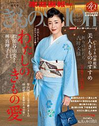 家庭画報特撰『きものSalon 2020-21秋冬号』掲載のお知らせ。
