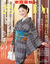 家庭画報特撰『きものSalon 2021春夏号』掲載のお知らせ。