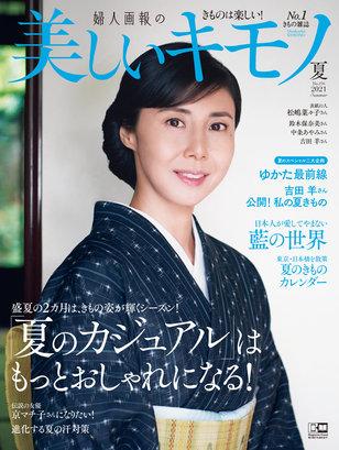 『美しいキモノ2021年夏号』掲載のお知らせ。
