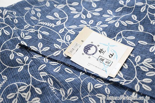 竺仙浴衣証紙