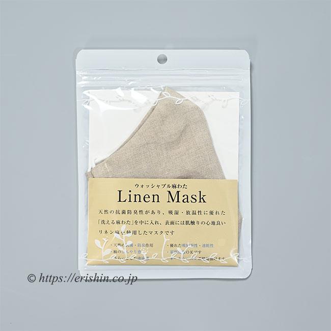 和小物さくら麻マスク 「ウォッシャブル麻わた Linen Mask」ベージュ