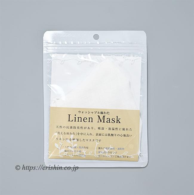 和小物さくら麻マスク 「ウォッシャブル麻わた Linen Mask」白
