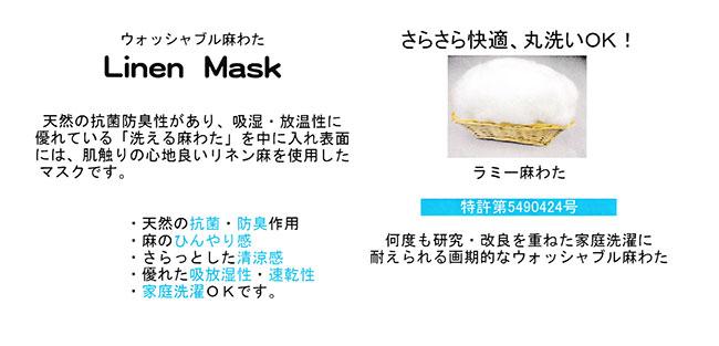 和小物さくら麻マスク 「ウォッシャブル麻わた Linen Mask」説明