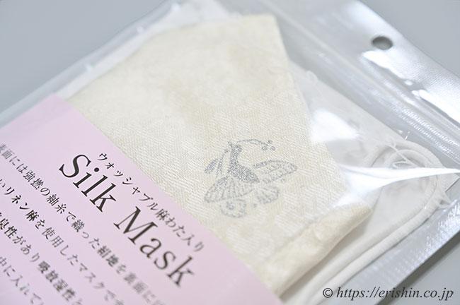 和小物さくら絹マスク 「ウォッシャブル麻わた入り Silk Mask」