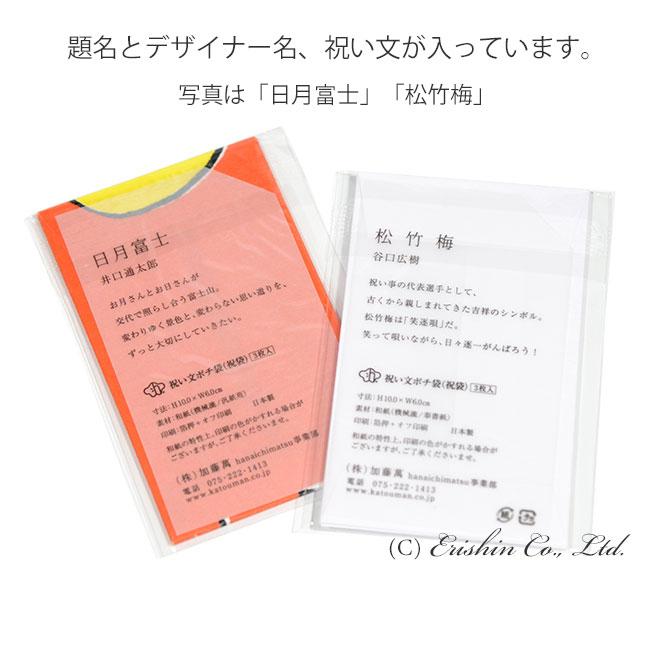 祝い袋/祝い文ポチ袋(デザイナー名・祝い文)