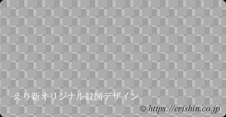姫路・呉服えり新オリジナル塵よけ兼雨コート「小市松重ね」紋図デザイン