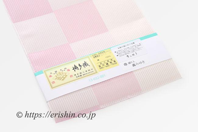 夏用博多織 紗半幅帯 西村織物