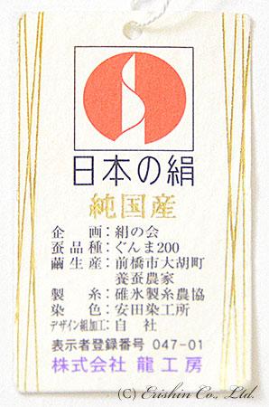 絹100% 日本の絹/蚕品種:ぐんま200